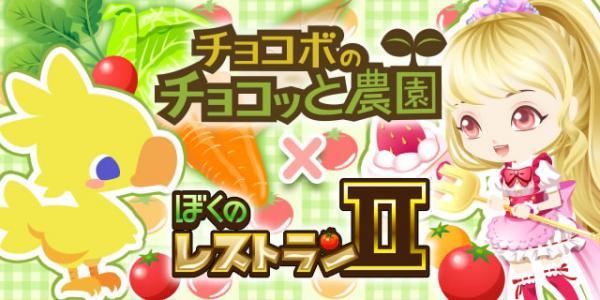 enish、レストラン経営ソーシャルゲーム「ぼくのレストランII」にてスクエニの「チョコボのチョコッと農園」とコラボ