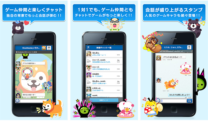 DeNA、Mobageのチャット機能をネイティブアプリ化したスマホ向けメッセージングアプリ 「Mobage Chat」をリリース