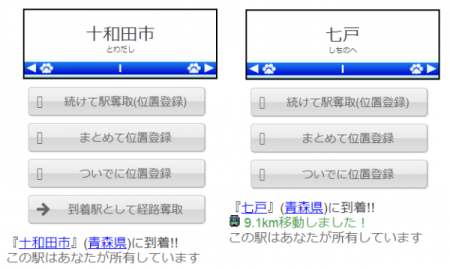 モバイルファクトリー、位置ゲー「駅奪取PLUS」にて「青森鉄道むすめ」とコラボ4