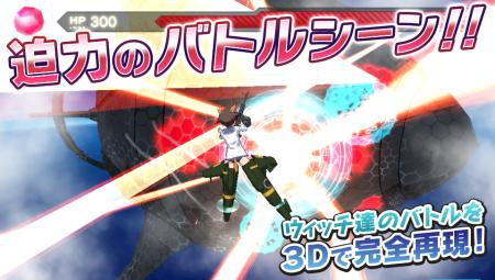 NHN PlayArt、人気アニメ「ストライクウィッチーズ」のスマホゲームをリリース3