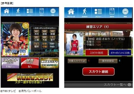 TBS、モブキャストにてソーシャルゲーム「全日本女子バレーボール ドリームコレクション」を提供開始2