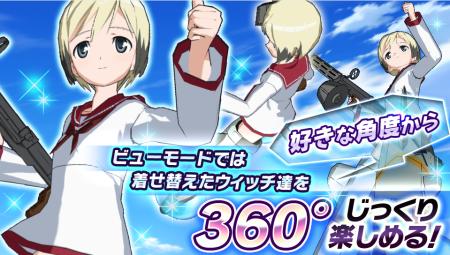 NHN PlayArt、人気アニメ「ストライクウィッチーズ」のスマホゲームをリリース2