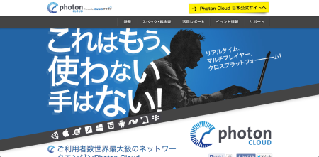 GMOクラウド、オンラインゲーム開発向けネットワークエンジン「Photon Cloud」「Photon Server」を提供するドイツのExit Gamesと日本・アジア地域での独占販売契約を締結