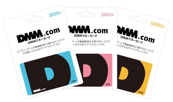 DMM、専用プリペイドカード「DMMマネーカード」を販売開始