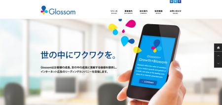 グリー子会社のアトランティス、広告事業を継承しGlossom株式会社に社名変更