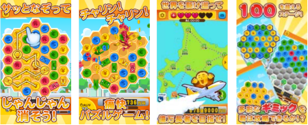 DeNA、新作パズルゲーム「パズ億 ~世界一周編~」の事前登録受付を開始2
