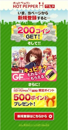 サイバーエージェント、Amebaにてスマホゲームにおける広告商品の拡充・販売を強化