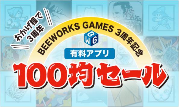 ビーワークス、スマホゲームブランド「BEEWORKS GAMES」の3周年を記念し有料アプリ100均セールを開催
