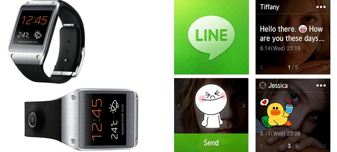 LINE、GALAXY Gear版LINEの提供を開始