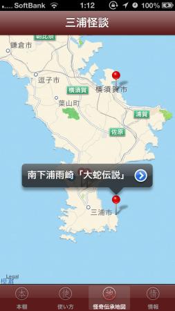 onTheHammock、電子書籍と旅行ガイドを組み合わせたスマホアプリ「三浦怪談」をリリース3