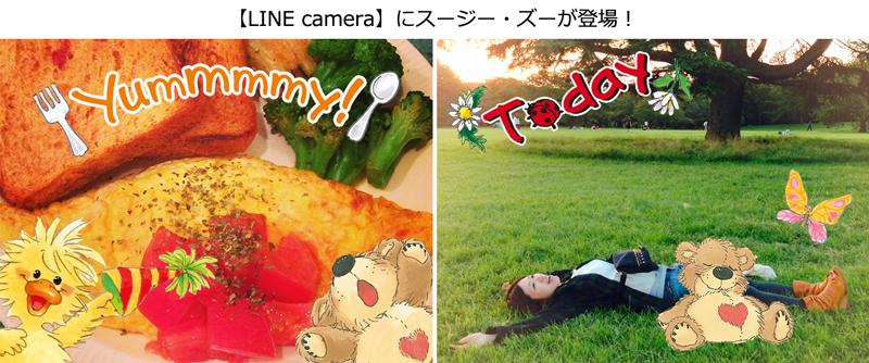 ソニー・デジタルエンタテインメント・サービス、LINE Cameraにて人気キャラ「スージー・ズー」のスタンプを提供