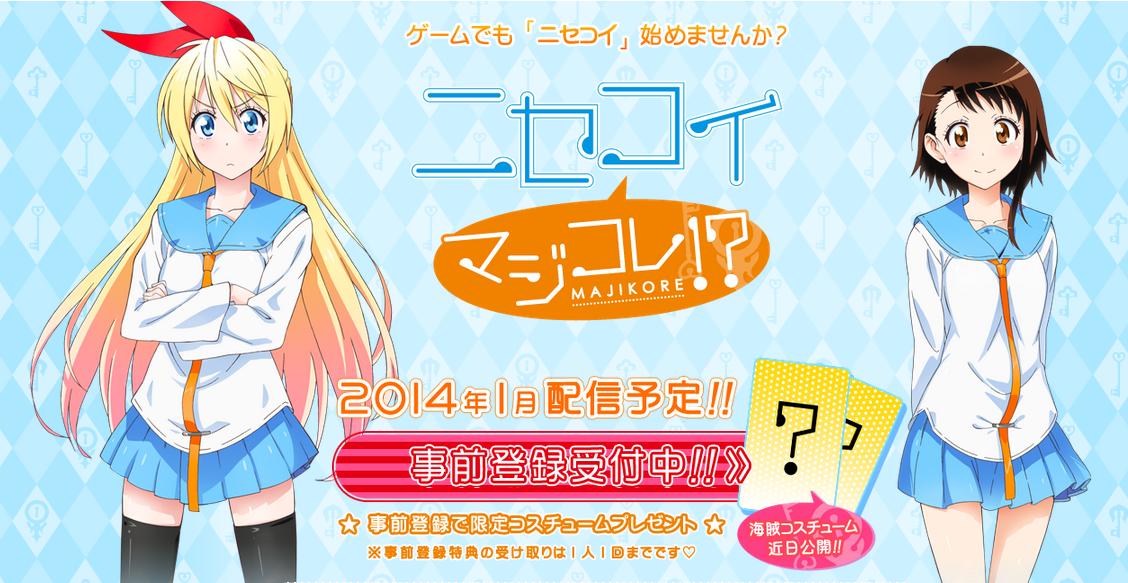 KONAMI、人気コミック「ニセコイ」のスマホ向けゲーム「ニセコイ マジコレ!?」を2014年1月にリリース 事前登録受付中