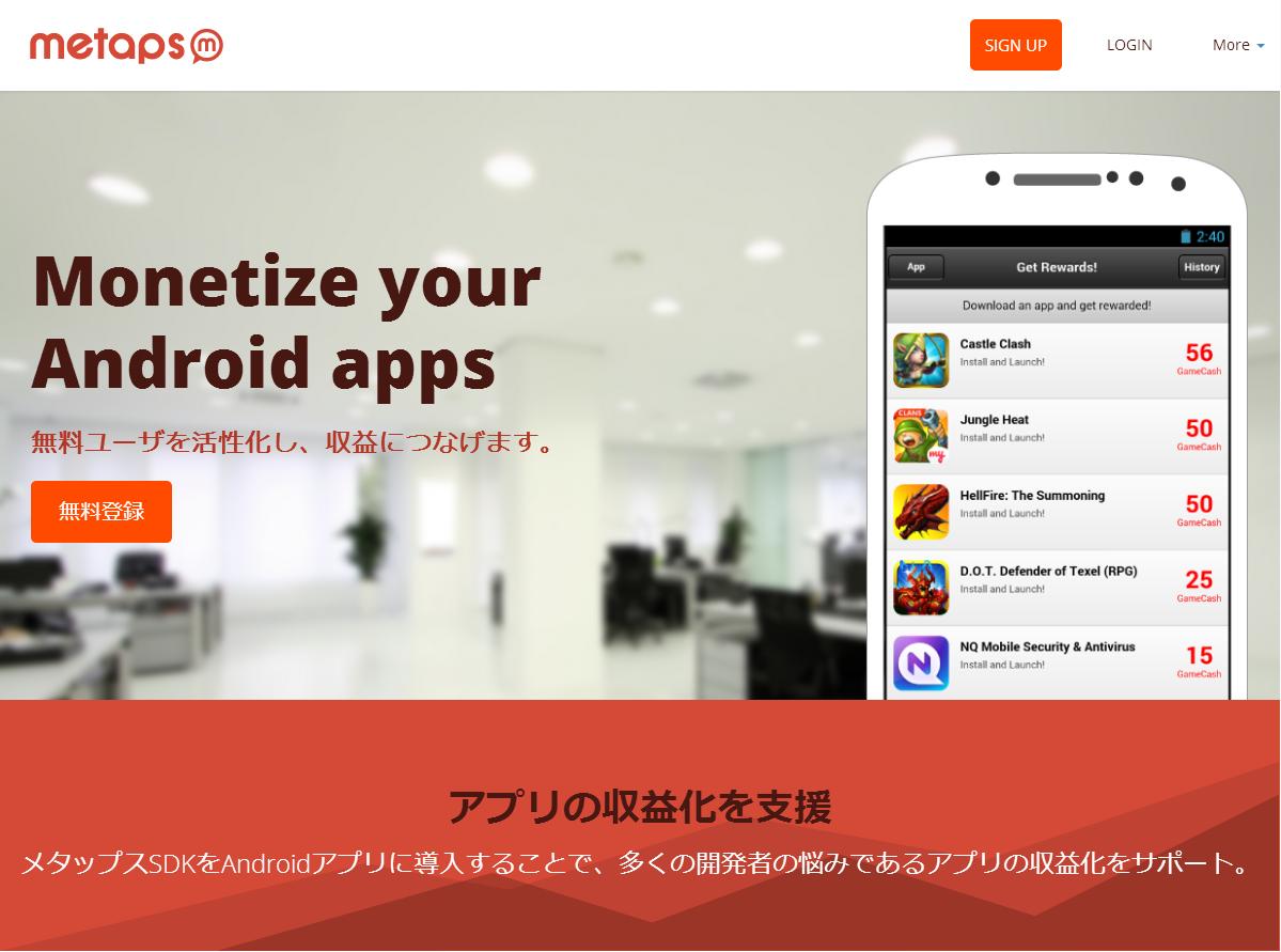 メタップス、韓国のメッセージングアプリ最大手のカカオトークと提携