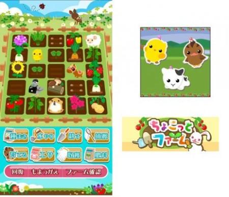 ドリコムの農園育成ソーシャルゲーム「ちょこっとファーム」が200万インストールを突破