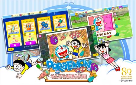 香港のディベロッパーAnimoca、ドラえもんのAndroid向けゲームアプリ「ドラえもん なんでも修理大作戦」をリリース3