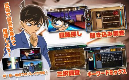 バンダイナムコゲームス、Android向け推理アドベンチャーゲーム「名探偵コナン 過去からの前奏曲」をリリース3