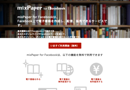 ファンタジスタ、Facebook上で電⼦書籍を作成して配信できる電⼦書籍Facebookアプリ「mixPaper for Facebook」を提供開始