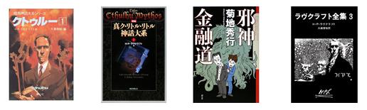 eBookJapan、ラヴクラフト作品を始めとする「クトゥルー神話」傑作25冊を電子書籍として単独配信