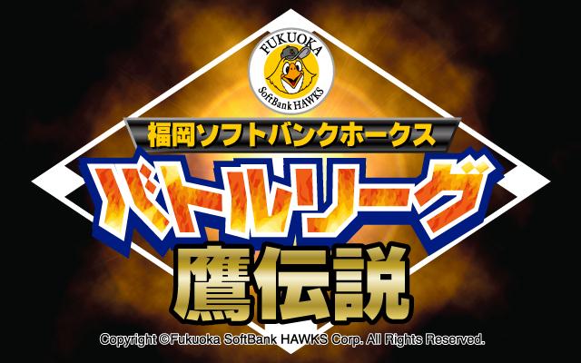 アクロディア、福岡ソフトバンクホークスの公式野球ソーシャルゲーム「福岡ソフトバンクホークスバトルリーグ 鷹伝説」のAndroid版をリリース