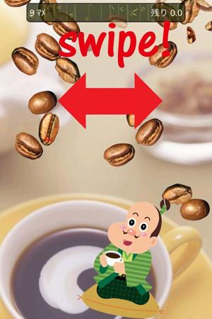 コーヒー通販のブルックス、コーヒーがモチーフのスマホ向けゲーム「めざせ!コーヒーマイスター」をリリース3