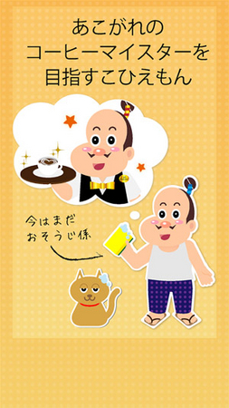 コーヒー通販のブルックス、コーヒーがモチーフのスマホ向けゲーム「めざせ!コーヒーマイスター」をリリース2
