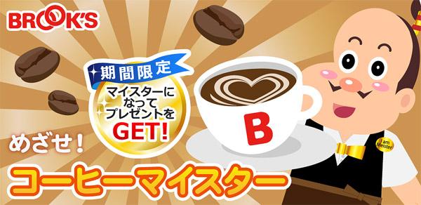 コーヒー通販のブルックス、コーヒーがモチーフのスマホ向けゲーム「めざせ!コーヒーマイスター」をリリース1