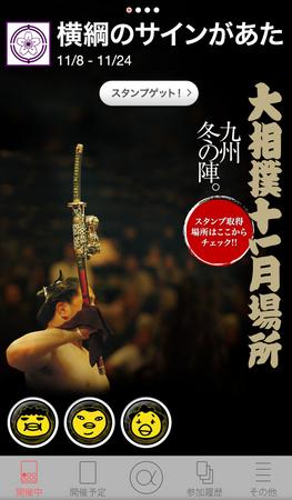 カカオジャパン、スマホ向けスタンプラリーアプリ「Stac」にて日本相撲協会とのコラボ企画を実施1