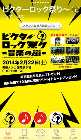 カカオジャパン、スマホ向けスタンプラリーアプリ「Stac」にて「ビクターロック祭り~音楽の嵐~」とコラボ