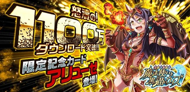 コロプラのスマホ向けクイズRPG「クイズRPG 魔法使いと黒猫のウィズ」、遂に1100万ダウンロードを突破