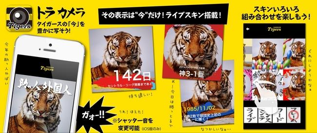 インタラクティブブレインズ、阪神タイガース承認のスマホ向けカメラアプリ「トラカメラ」をリリース1