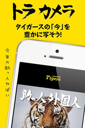 インタラクティブブレインズ、阪神タイガース承認のスマホ向けカメラアプリ「トラカメラ」にて「スポニチ」とコラボ
