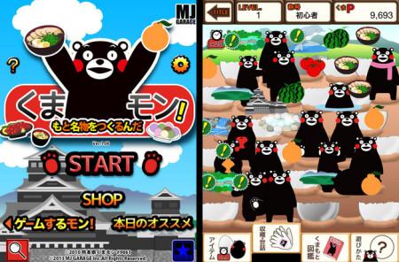 くまモンのゲームアプリだモン! エムジェイガレイジ、iOS向けゲームアプリ「くまもと名物をつくるんだモン!」をリリース2