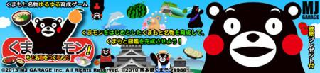 くまモンのゲームアプリだモン! エムジェイガレイジ、iOS向けゲームアプリ「くまもと名物をつくるんだモン!」をリリース1