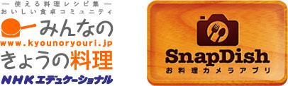 料理写真共有アプリ「SnapDish」、NHKの「みんなのきょうの料理」と連携