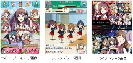 gloops、山本寛氏のアニメプロジェクト「Wake Up, Girls!」のソーシャルゲームを配信決定 事前登録受付を開始2