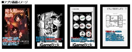 フェイス・ワンダワークス、iOS向け無料ゲームブックアプリ「魔女館からの脱出」をリリース2