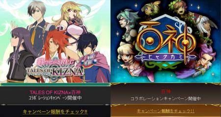 ジークレスト、ソーシャルゲーム「百神ーヒャクカミー」にて「TALES OF KIZNA」とコラボ1