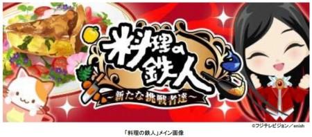 フジテレビとenish、人気番組「料理の鉄人」のソーシャルゲーム「料理の鉄人~新たな挑戦者達~」をMobageでも提供開始