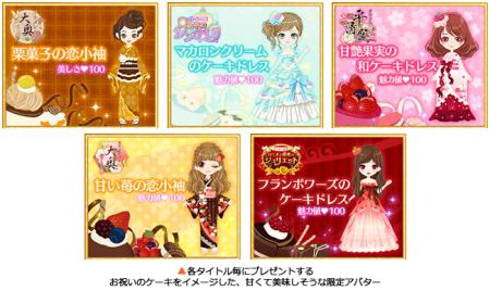 サイバードの恋愛ソーシャルゲーム「イケメン」シリーズ、500万ユーザーを突破2