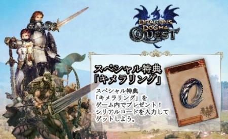 カプコンのPS Vita/iOS向け2DRPG「ドラゴンズドグマ クエスト」、人気シルバーアクセサリーブランド「Bizarre」とのコラボリングを発売1