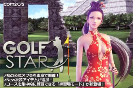 COM2USのスマホ向けフル3Dゴルフゲーム「ゴルフスター」が700万ダウンロードを突破 東京にて公式オフ会を開催