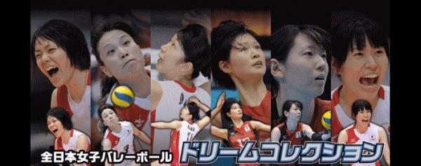 TBS、モブキャストにてソーシャルゲーム「全日本女子バレーボール ドリームコレクション」を提供開始1
