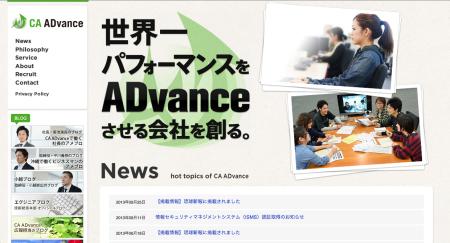 シーエー・アドバンス、SEM及びアドテクノロジーの運用強化を目的に仙台支社を設立