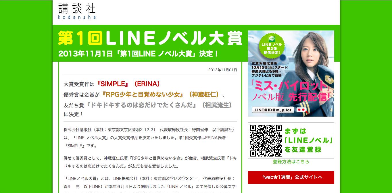 LINE、第一回 LINE ノベル大賞の受賞作品を発表