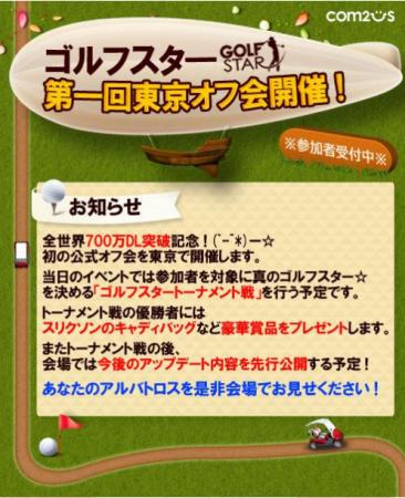 COM2USのスマホ向けフル3Dゴルフゲーム「ゴルフスター」が700万ダウンロードを突破 東京にて公式オフ会を開催2
