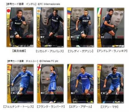 モブキャストのサッカーソーシャルゲーム「モバサカ」、インテル、チェルシーの選手カードを配信2