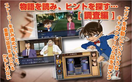 バンダイナムコゲームス、Android向け推理アドベンチャーゲーム「名探偵コナン 過去からの前奏曲」をリリース2