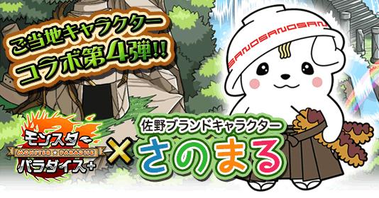 ポケラボ、スマホ向けカードバトルRPG「モンスターパラダイス+」にて「ゆるキャラグランプリ2013」で日本一に輝いた「さのまる」とコラボ1