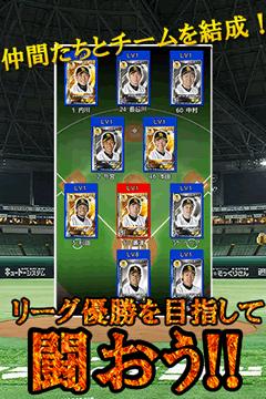 アクロディア、福岡ソフトバンクホークスの公式野球ソーシャルゲーム「福岡ソフトバンクホークスバトルリーグ 鷹伝説」のAndroid版をリリース2