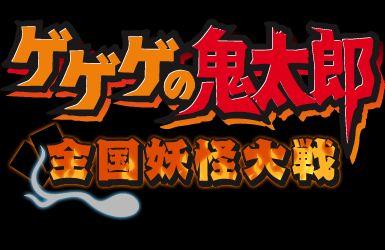 東映アニメーションとONE-UP、GREEにてソーシャルゲーム「ゲゲゲの鬼太郎 全国妖怪大戦」を提供開始1